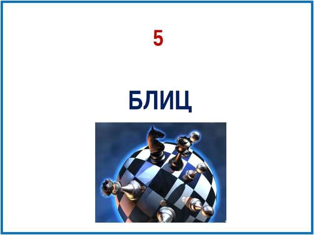 БЛИЦ 5