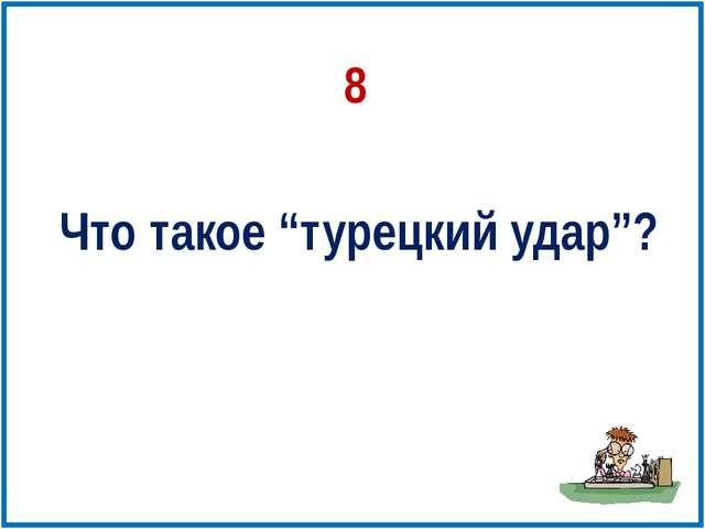 """Что такое """"турецкий удар""""? 8"""