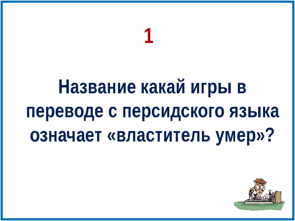 Название какай игры в переводе с персидского языка означает «властитель умер»...