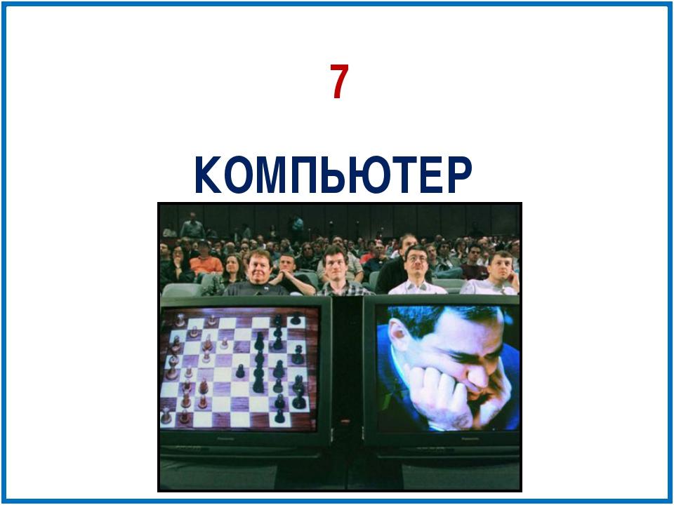 КОМПЬЮТЕР 7