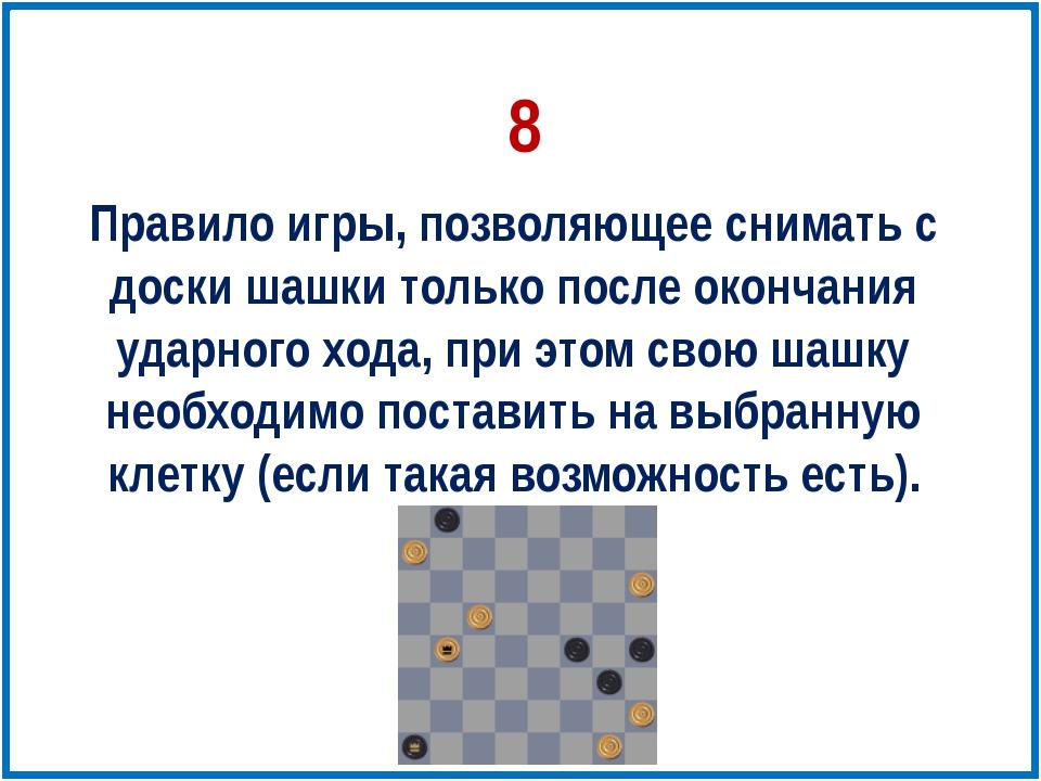 Правило игры, позволяющее снимать с доски шашки только после окончания ударно...