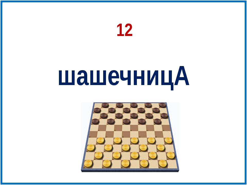 шашечницА 12