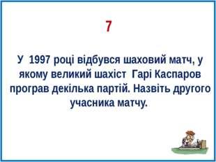 У 1997 році відбувся шаховий матч, у якому великий шахіст Гарі Каспаров прогр