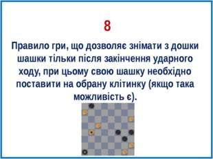 Правило гри, що дозволяє знімати з дошки шашки тільки після закінчення ударно