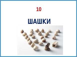 ШАШКИ 10