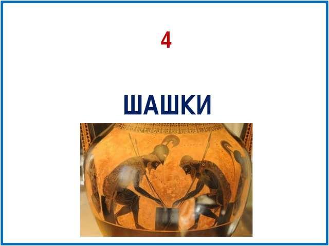 ШАШКИ 4