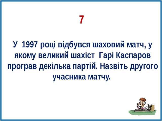 У 1997 році відбувся шаховий матч, у якому великий шахіст Гарі Каспаров прогр...