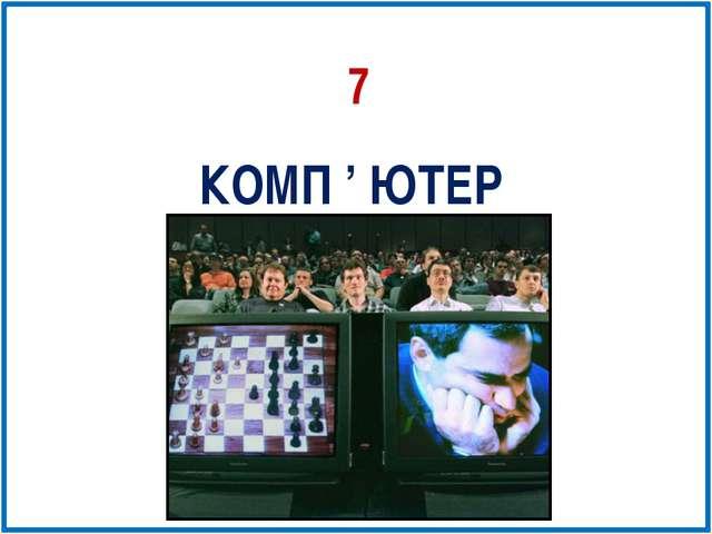 КОМП ' ЮТЕР 7