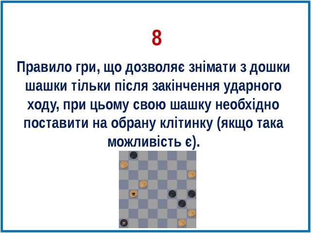 Правило гри, що дозволяє знімати з дошки шашки тільки після закінчення ударно...