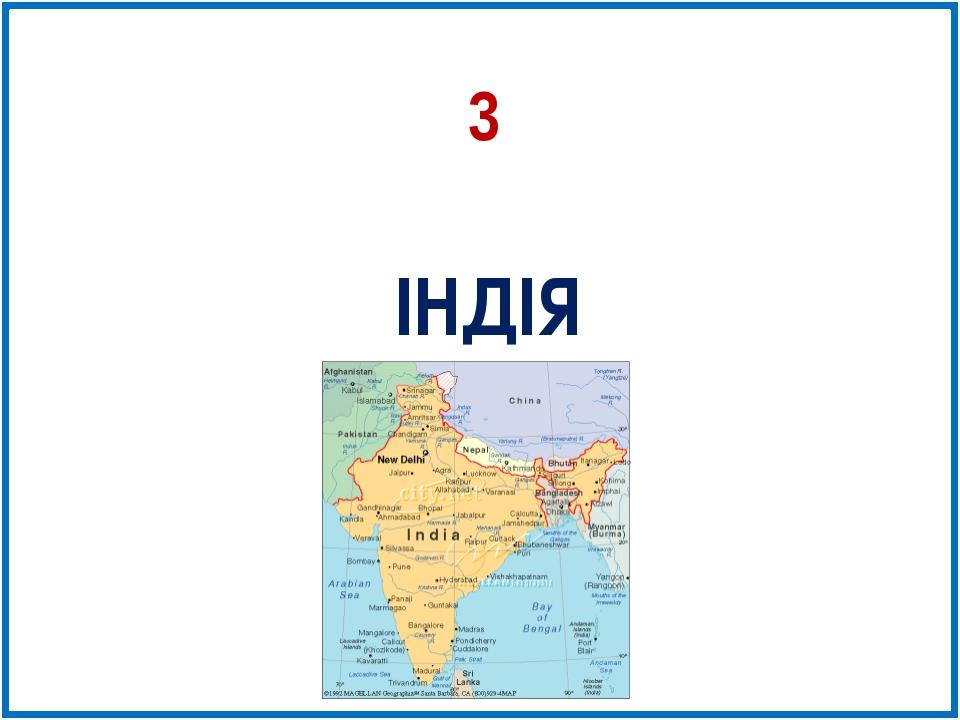 ІНДІЯ 3