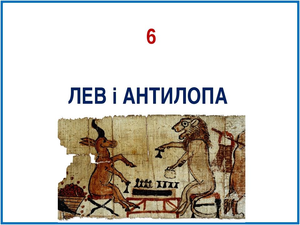 ЛЕВ і АНТИЛОПА 6