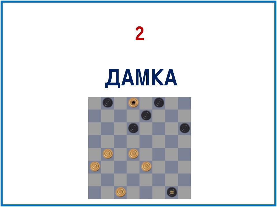 ДАМКА 2