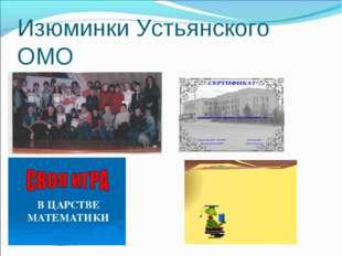Изюминки Устьянского ОМО