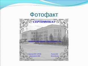 Фотофакт