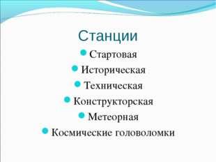 Станции Стартовая Историческая Техническая Конструкторская Метеорная Космичес