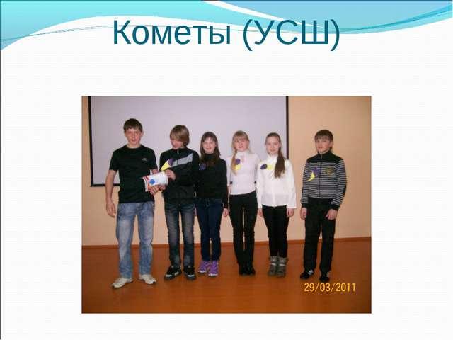 Кометы (УСШ)