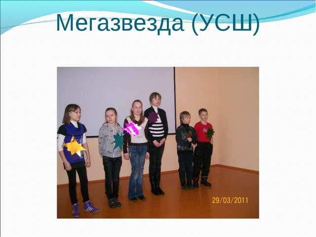 Мегазвезда (УСШ)