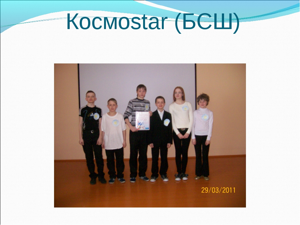 Космоstar (БСШ)