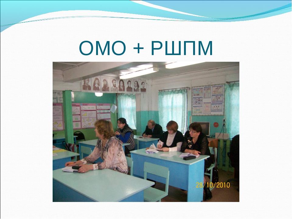 ОМО + РШПМ