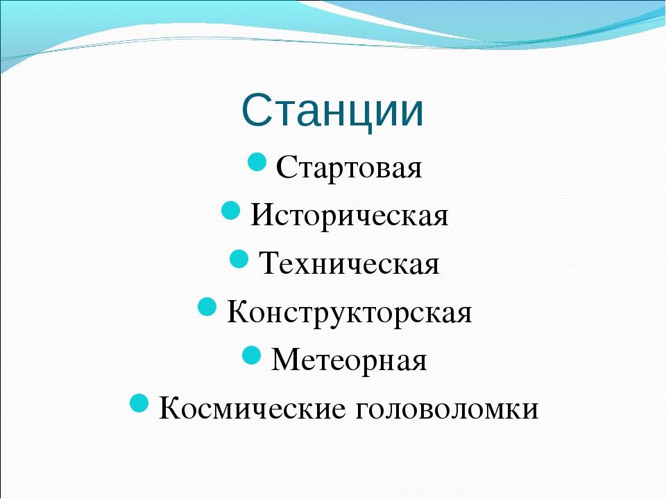 Станции Стартовая Историческая Техническая Конструкторская Метеорная Космичес...