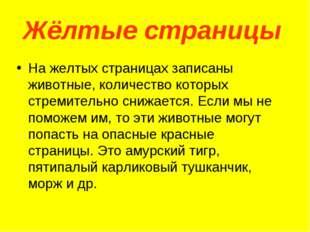 Жёлтые страницы На желтых страницах записаны животные, количество которых стр