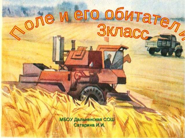 МБОУ Дальненская СОШ Сатарина И.И.