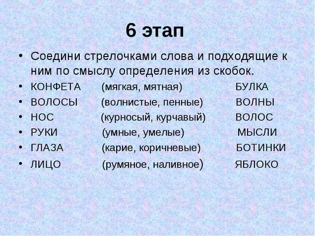 6 этап Соедини стрелочками слова и подходящие к ним по смыслу определения из...