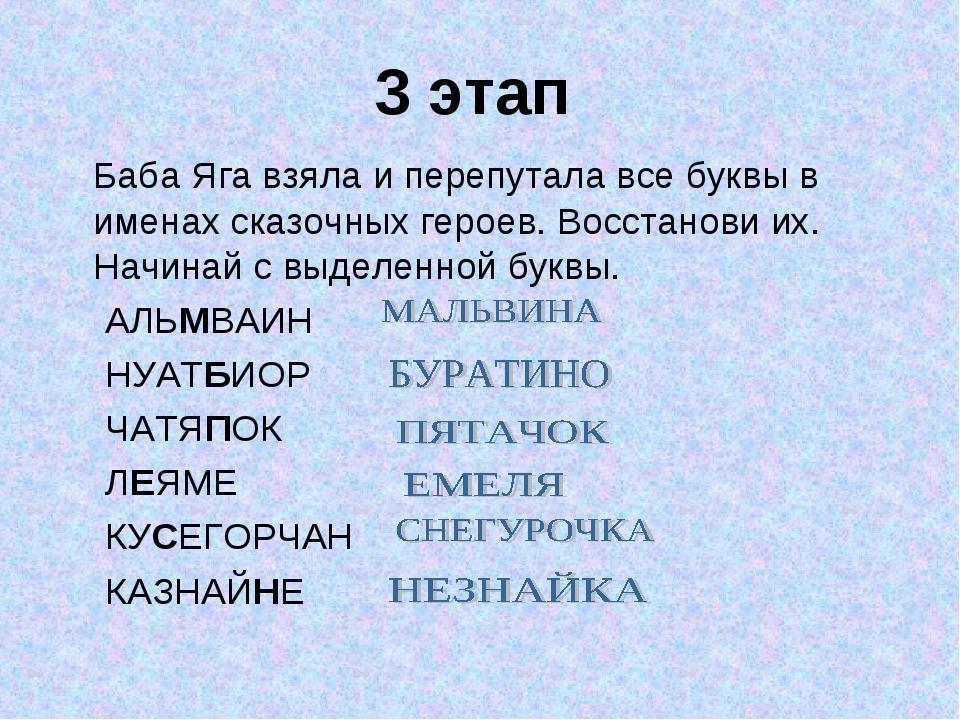 3 этап Баба Яга взяла и перепутала все буквы в именах сказочных героев. Восст...