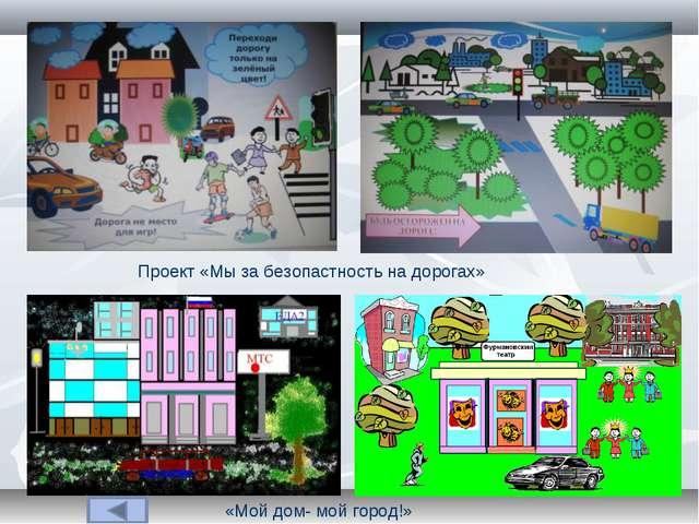 Проект «Мы за безопастность на дорогах» «Мой дом- мой город!»