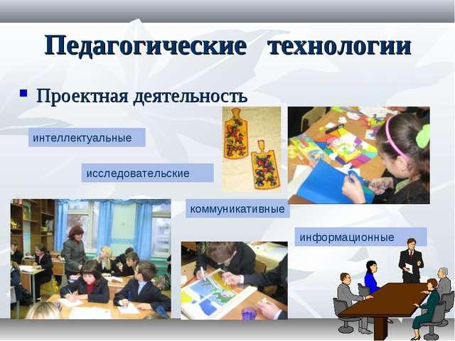 Педагогические технологии Проектная деятельность интеллектуальные исследовате...