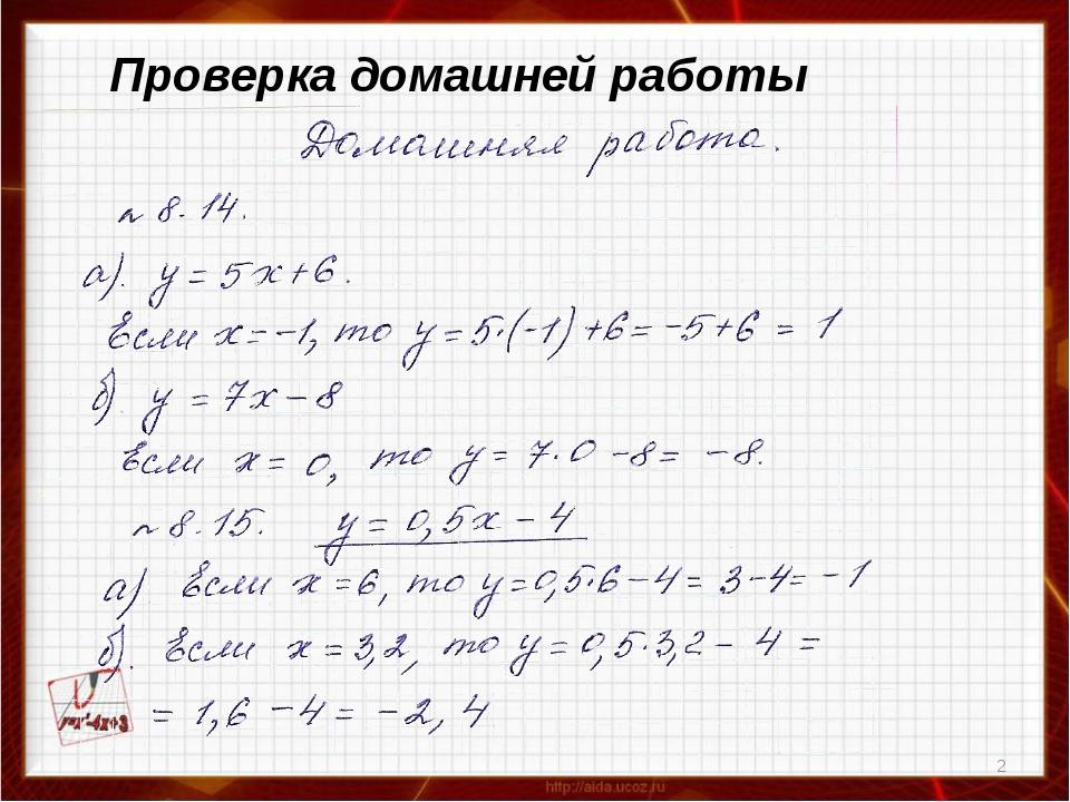 Проверка домашней работы *