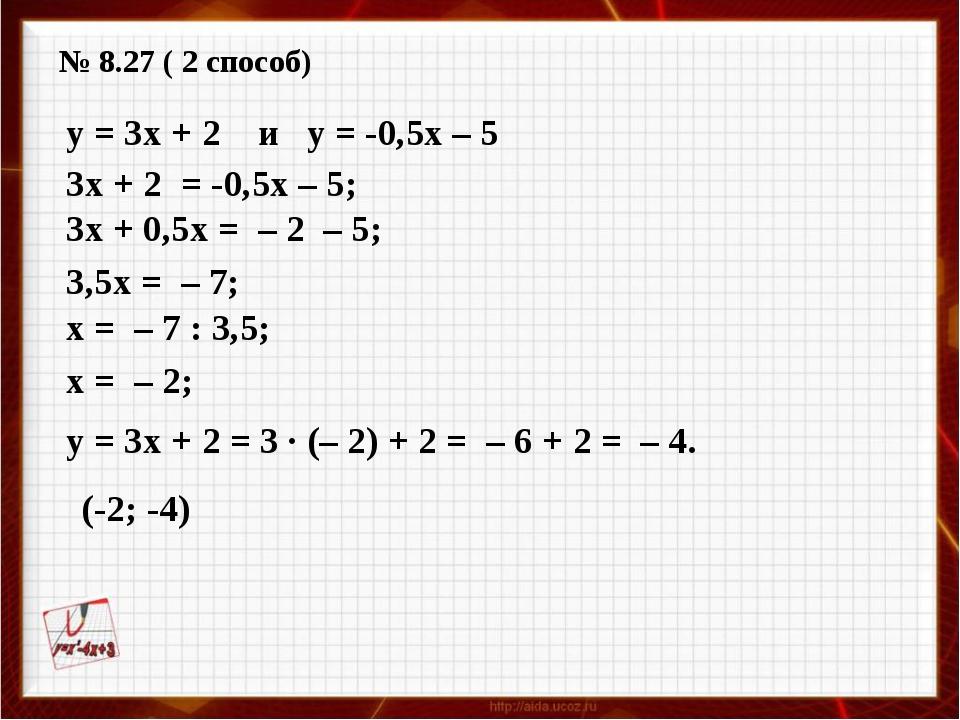 № 8.27 ( 2 способ) у = 3х + 2 и у = -0,5х – 5 3х + 2 = -0,5х – 5; 3х + 0,5х...