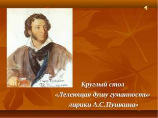 Круглый стол «Лелеющая душу гуманность» лирики А.С.Пушкина»