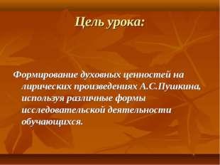 Цель урока: Формирование духовных ценностей на лирических произведениях А.С.П
