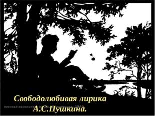 Свободолюбивая лирика А.С.Пушкина.
