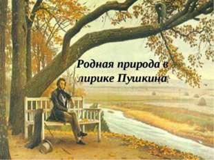 Родная природа в лирике Пушкина