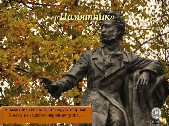 «Памятник» Я памятник себе воздвиг нерукотворный, К нему не зарастет народная...