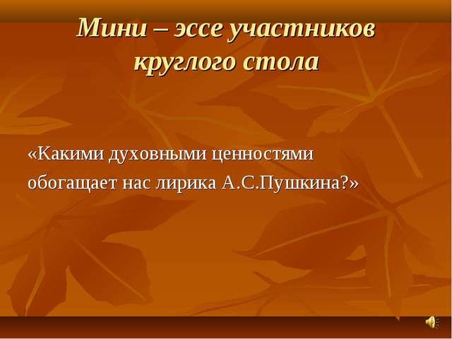 Мини – эссе участников круглого стола «Какими духовными ценностями обогащает...
