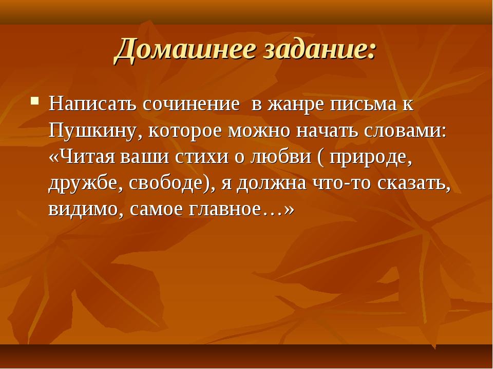 Домашнее задание: Написать сочинение в жанре письма к Пушкину, которое можно...