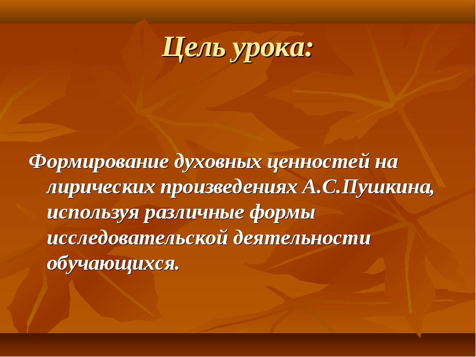 Цель урока: Формирование духовных ценностей на лирических произведениях А.С.П...