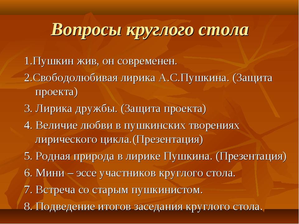 Вопросы круглого стола 1.Пушкин жив, он современен. 2.Свободолюбивая лирика А...