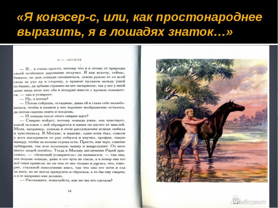 «Я конэсер-с, или, как простонароднее выразить, я в лошадях знаток…»
