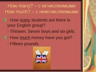How many? – с исчисляемыми How much? – с неисчисляемыми - How many students a