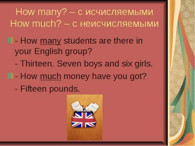 How many? – с исчисляемыми How much? – с неисчисляемыми - How many students a...