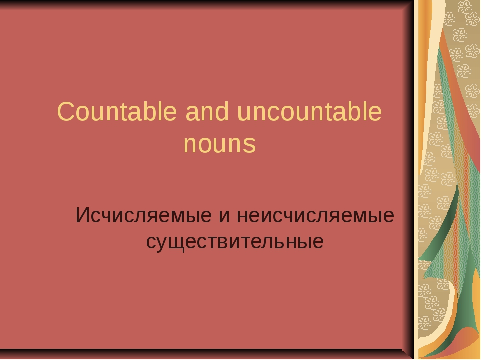 Countable and uncountable nouns Исчисляемые и неисчисляемые существительные