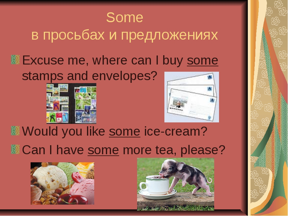Some в просьбах и предложениях Excuse me, where can I buy some stamps and env...