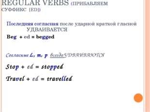 REGULAR VERBS (ПРИБАВЛЯЕМ СУФФИКС [ED]) Последняя согласная после ударной кра