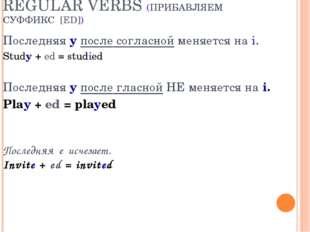 REGULAR VERBS (ПРИБАВЛЯЕМ СУФФИКС [ED]) Последняя y после согласной меняется