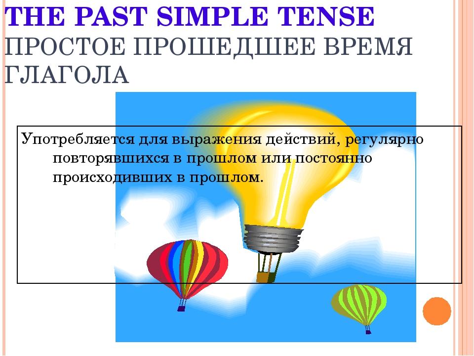 THE PAST SIMPLE TENSE ПРОСТОЕ ПРОШЕДШЕЕ ВРЕМЯ ГЛАГОЛА Употребляется для выраж...