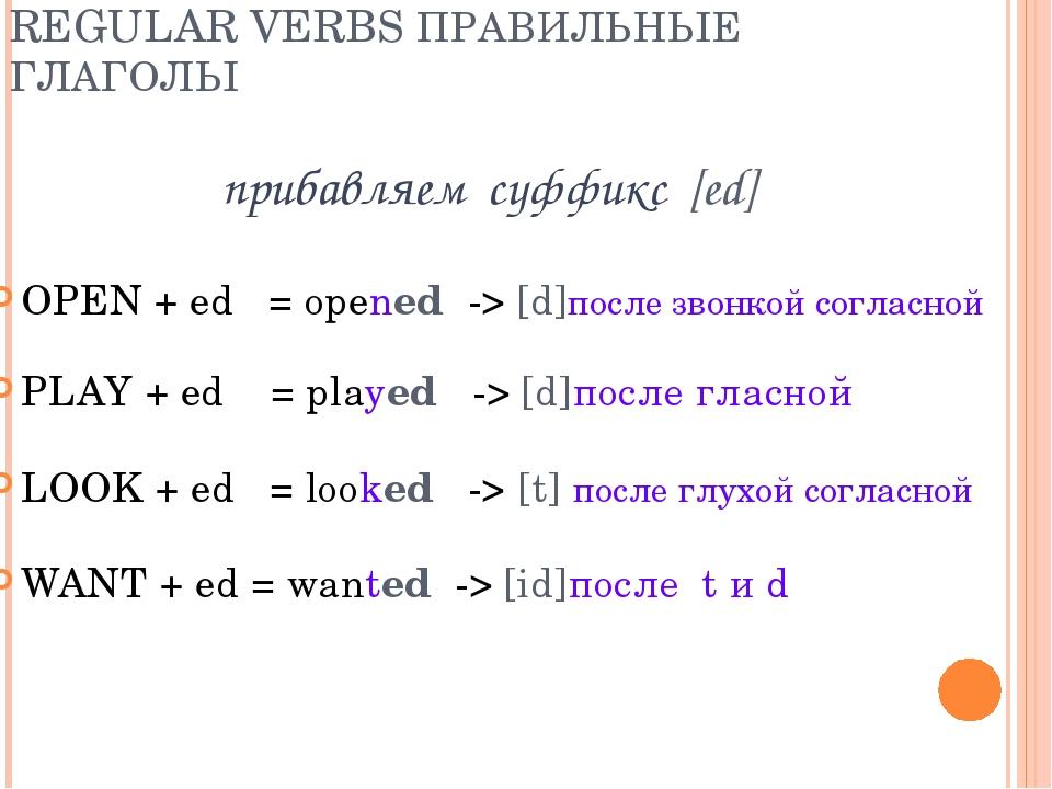 REGULAR VERBS ПРАВИЛЬНЫЕ ГЛАГОЛЫ OPEN + ed = opened -> [d]после звонкой согла...